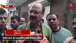 दिल्ली : बीजेपी नेताओं और कार्यकर्ताओं ने चलाया जनसंपर्क अभियान