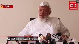 Ayodhya Verdict : SC के फैसले का आदर करते हैं लेकिन फैसला समझ से बाहर- जमीयत उलेमा हिंद