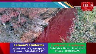 यह नदी खून से लाल हो गई इतना खून बहाया गया THE NEWS INDIA