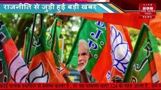 BJP पिछड़ रही है सभी नए चुनाव में THE NEWS INDIA