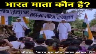 भारत एक खोज | सुनिए पंडित नेहरू की नजर में कौन है भारत माता