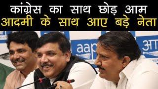 Congress का हाथ छोड़ आम आदमी के साथ आए बड़े नेता | Rajysabha MP Sanjay Singh