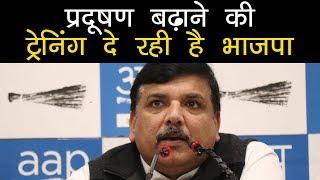 पदूषण बढ़ाने की ट्रेनिंग दे रही BJP : Sanjay singh