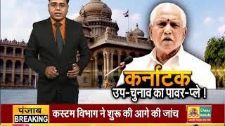 #RAJNEETI : कर्नाटक उप-चुनाव का पावर-प्ले !