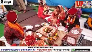जनपद मैंनपुरी में सामूहिक विवाह समारोह का कार्यक्रम किया गया