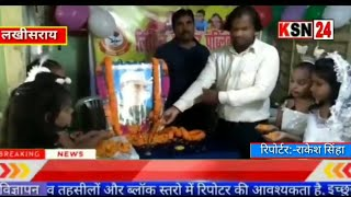 लखीसराय/पचना रोड स्थित फ्लावर पब्लिक स्कूल के प्राँगढ़ में गुरुवार को नेहरू जी की 130 जयंती मनाई गई..