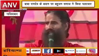 बाबा रामदेव के बयान पर बहुजन समाज ने किया पलटवार || ANV NEWS NATIONAL