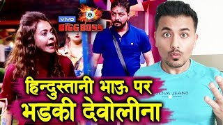 Bigg Boss 13 | Devoleena BADLY SHOUTS At Hindustani Bhau In Task | BB 13