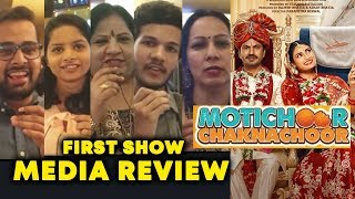 Motichoor Chaknachoor | Media Review | First Show | Nawazuddin Siddiqui And Athiya Shetty