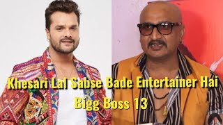 Bigg Boss 13 Khesari Lal Yadav's Friend Avdhesh Mishra Talk About Khesari's Game