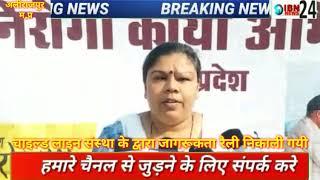 चाइल्ड लाइन संस्था के द्वारा गुरुवार को जागरूकता रैली निकाली गयी कलेक्टर ने की शिरकत