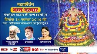 || khatu shyam bhajan || azad nagar bhavra || live || sr darshan ||