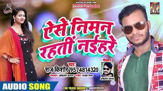 Superhit Song - ऐसे निमन रहतीं नईहरे - Raj Kishor - New Bhojpuri Hit Song 2019