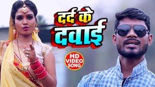 कुंदन अबरबा का Hit Bhojpuri #Video Song - Dard KE Dawai - दर्द के दवाई - New Song