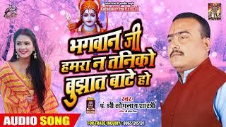 """Sri Somnath Shastri """"Swami Ji"""" का बेटी बचाओ के लिए समाज को दिया अद्भुत संदेश  - एक बार जरूर सुने"""