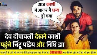 देव दीपावली देखने काशी पहुंचे Chintu Pandey और Nidhi Jha #KashiDevDipawali