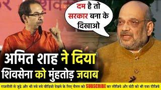 महाराष्ट्र चुनाव के बाद Amit Shah ने दिया शिवसेना को मुहतोड़ जवाब - दम है तो सरकार बना के दिखाओ?