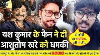 Yash Kumarr के फैन ने लाइव आकर किया आशुतोष खरे का पर्दाफास | आशुतोष खरे जैसा घटिया आदमी नहीं देखा!