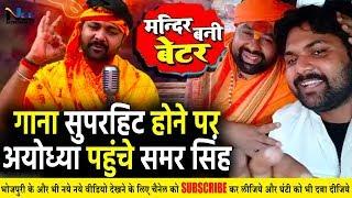 #Mandir Bani Better- गाना सुपरहिट होने पर बृजमोहन जी के साथ अयोध्या पहुंचे Samar Singh