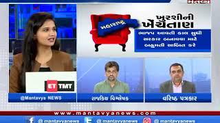 સીધો સંવાદ : ખુરશીની ખેંચતાણ  (10/11/2019)  Mantavyanews