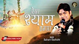 BALRAM VASHISTH || ऐसा श्याम हमारा || Aisa Shyam Hamara || खाटू श्याम भजन || Latest 2019