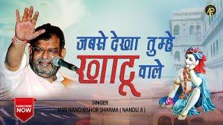 Jabse Dekha Tumhe Khatu Wale | जबसे देखा तुम्हे  खाटू वाले | Shyam Bhajan| Live || Nandu Ji