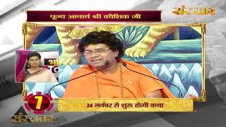 Bhakti Top 10 || 14 November 2019 || Dharm And Adhyatma News ||
