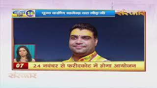 Bhakti Top 20 || 15 November 2019 || Dharm And Adhyatma News || Sanskar
