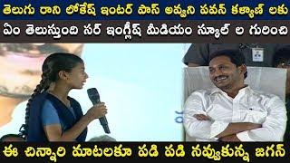 ఇంగ్లీష్ మీడియం స్కూల్స్ విషయంలో పవన్ ని లోకేష్ ని ఎలా నిలదీసిందో చూడండి | Nadu-Nedu Launching
