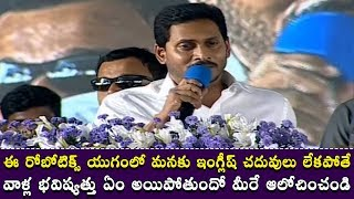 Cm Jagan Extraordinary Speech At Nadu-Nedu Launching Program Ongole