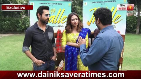 Exclusive Interview : Jhalle | Binnu Dhillon | Sargun Mehta | Dainik Savera