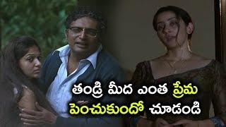 తండ్రి మీద ఎంత ప్రేమ పెంచుకుందో చూడండి | Lady Tiger Movie Scenes | Nayanthara