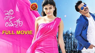 Idi Naa Love Story Full Movie | 2019 Telugu Full Movies | Tarun | Oviya Helen
