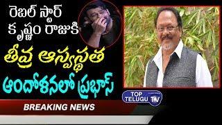 Rebel Star Krishnam Raju Illness News   Rebel Star Prabhas   Tollywood Films in Telugu   Bahubali 2