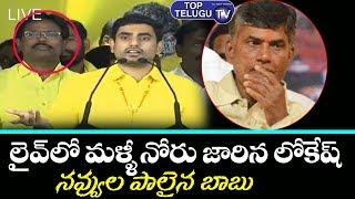 Nara Lokesh Tongue Slip In చంద్రబాబు దీక్ష Live | AP Political News | TDP | YSRCP | Top Telugu TV