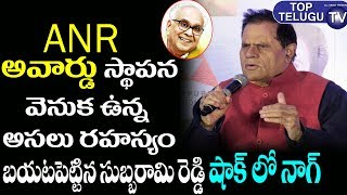 Subbarami Reddy Speech At ANR Awards Press Meet | Akkineni Nagarjuna | SS Rajamouli | Top Telugu TV