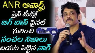 Akkineni Nagarjuna Speech | ANR Awards Press Meet | Subbarami Reddy | Big Boss 3 Telugu Winner