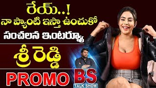 Sri Reddy Latest Interview PROMO | BS Talk Show | Chiranjeevi | Bigg Boss Telugu 3 | Top Telugu TV
