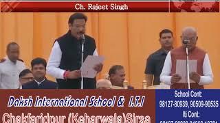 चौ . रणजीत सिंह कैबिनेट मन्त्री की शपथ ग्रहण करते हुए#KHARYANA