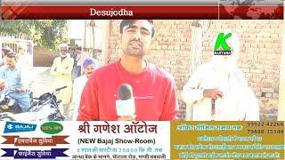 राजेन्द्र दा भरा वेचदा है चिटटा l राजेन्द्र पर लगे आरोपों पर भी खुलकर बोले ग्रामीण l k haryana l