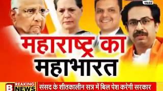 महाराष्ट्र के माहोल पर बोले शाह / राष्ट्रपति शासन पर कोरी राजनीती |