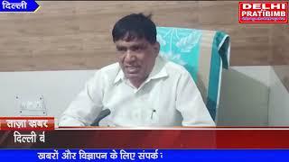 दिल्ली बीजेपी का कार्यकारिणी सदस्य आम आदमी पार्टी में शामिल I DKP