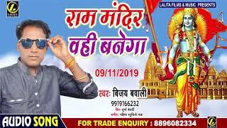 राम मंदिर फैसले पर सबसे #विवादित Song - Vijay Bawali - राम मंदिर वही बनेगा - Ram Mandir Songs