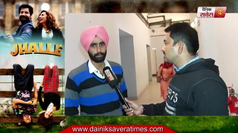 Jhalle | Public Review | Amritsar| Binnu Dhillon | Sargun Mehta | Dainik Savera