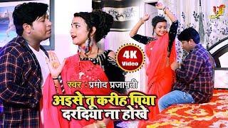 #Pramod Prajapati  का Superhit Video Song   अइसे तू करीह पिया दरदिया न होखे    Latest Bhojpuri Songs
