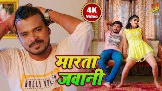 Pramod Premi Yadav का Hit Video Song 2019 | Marata Jawani | मारता जवानी | New Bhojpuri Hit Songs
