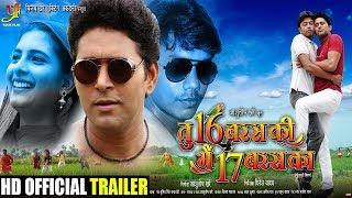 Tu16 Baras Ki Mai 17 Baras Ka - Official Trailer | Yash Kuma & Sumit Chandravanshi | Bhojpuri Film