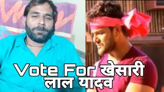 Big Boss #Khesari Lal Yadav ko Vote करे  Bipin Yadav ने अपील #Vote for Khesari #Downlod Voot aap