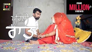 Pehli Raat | ਪਹਿਲੀ ਰਾਤ | Latest Punjabi Full Movies 2019 | Outline Media Net Films