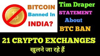 CRYPTO BAN IN INDIA STATEMENT OF TIM DRAPER,  BTC PREDICTION $16000 soon, 21 new crypto exchanges